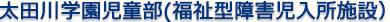 太田川学園児童部(福祉型障害児入所施設)
