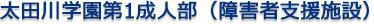 太田川学園第1成人部(障害者支援施設)
