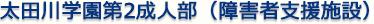 太田川学園第2成人部(障害者支援施設)