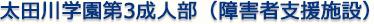 太田川学園第3成人部(障害者支援施設)