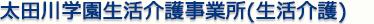 太田川学園生活介護事業所(生活介護)