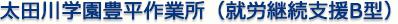 太田川学園豊平作業所(就労継続支援B型)