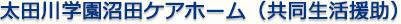 太田川学園沼田ケアホーム(共同生活援助)
