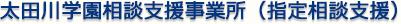 太田川学園相談支援事業所(指定相談支援)