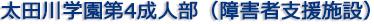 太田川学園第4成人部(障害者支援施設)